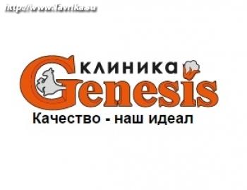 Медицинский центр Genesis (Генезис)
