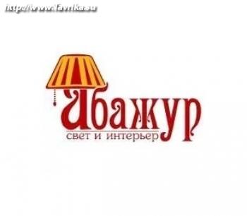 """Магазин светотехники """"Абажур""""  (рынок """"Южный"""")"""