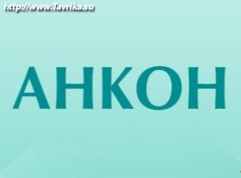 """Медицинское оборудование """"Анкон"""""""