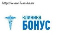 """Хирургическая клиника """"Бонус"""""""