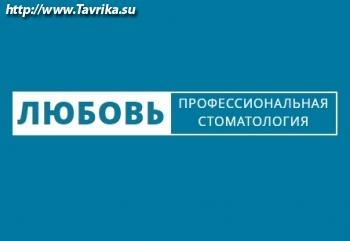 """Стоматология """"Любовь"""""""