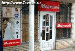 "Магазин ""Медтехника"" (Острякова 123-Б)"