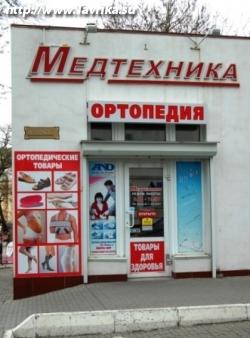 """Магазин """"Медтехника"""" (Восставших 4)"""