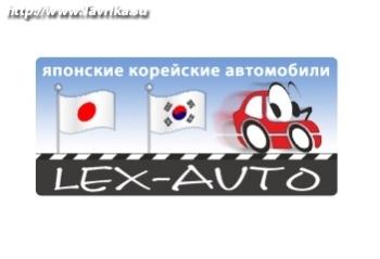 """Автозапчасти и сервис от компании """"Lex-Avto"""""""