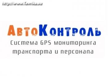 """Система GPS мониторинга """"АвтоКонтроль"""""""
