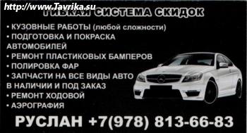 """СТО """"Хаммер"""" (Братская 3)"""