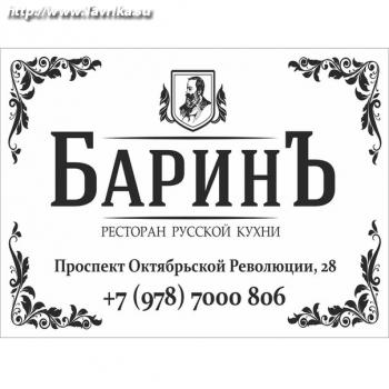 """Ресторан русской кухни """"БаринЪ"""""""