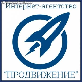 """Маркетинговое интернет-агентство """"Продвижение"""""""
