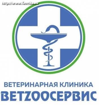 """Ветеринарная клиника """"ВЕТZООСЕРВИС"""""""
