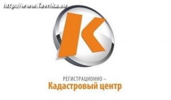 """ООО """"Регистрационно-кадастровый центр"""""""