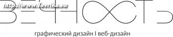 """Веб-студия Чаловых """"Вечность"""""""