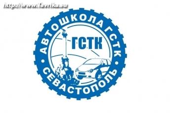 Автошкола ГСТК (Острякова 15)