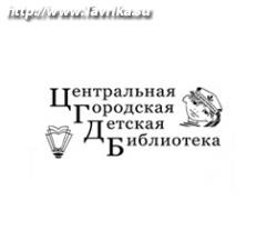 Центральная детская библиотека  имени Аркадия Петровича Гайдара