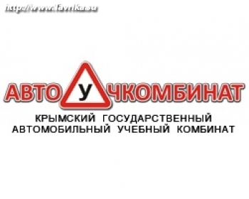 """Автошкола """"Автоучкомбинат"""" (Керченская 12)"""