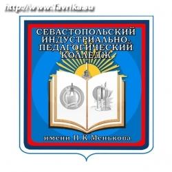 Севастопольский Индустриально Педагогический колледж (Административный корпус)