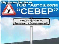 """Автошкола """"Север"""" (Кулакова 58)"""