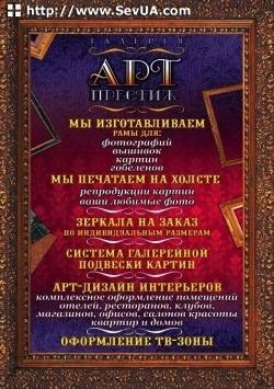"""Багетная мастерская """"Арт Престиж"""" (Дмитрия Ульянова,2)"""