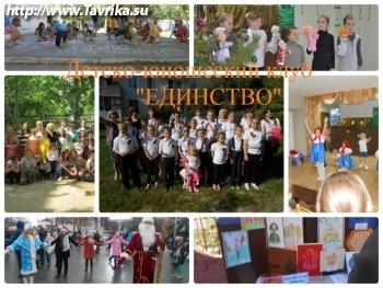 """Детско-юношеский клуб """"Единство"""""""