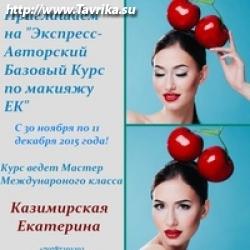 Школа профессионального макияжа и причесок Екатерины Казимирской