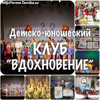 """Детско-юношеский клуб """"Вдохновение"""""""