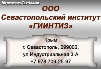 """Севастопольский институт """"ГИИНТИЗ"""""""