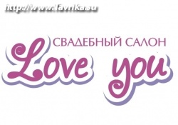 "Свадебный салон ""Love You"" (Лав Ю)"
