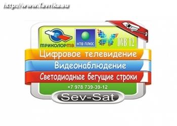 """Спутниковое телевидение """"Sev-Sat"""" (Сев Сат)"""