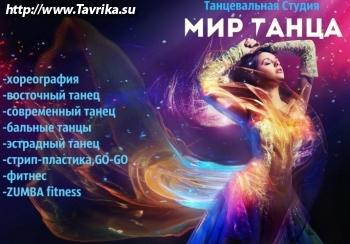 "Танцевальная школа ""Мир Танца"""