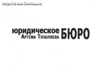 Юридическое бюро Артема Тюшляева