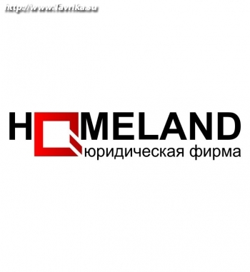 """Юридическая фирма """"HQMELAND"""""""