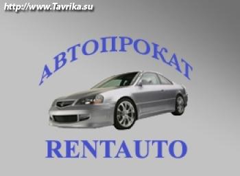 """Автопрокат """"RentAuto"""""""