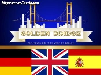 """Языковые курсы """"Golden Bridge"""""""
