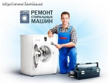 Ремонт стиральных машин и бойлеров