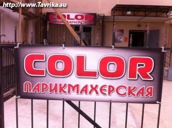"""Парикмахерская """"COLOR"""""""