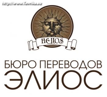 """Бюро Переводов """"Элиос"""""""