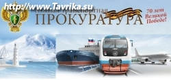 Транспортная прокуратура Севастополя