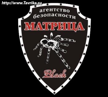 "Агентство безопасности ""Матрица Black"""
