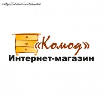 "Интернет магазин ""Комод"""