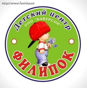 """Детский центр """"Филипок"""""""
