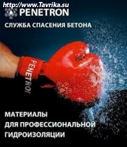 "Компания ""Penetronsev"" (Пенетрон)"