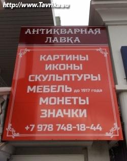 "Магазин ""Антикварная лавка"""