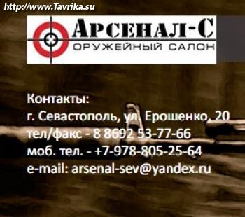 "Оружейный салон ""Арсенал-С"""