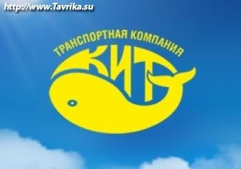 """Транспортное предприятие """"Кит"""""""