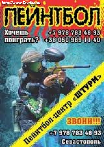 "Пейнтбол-центр ""Штурм"""