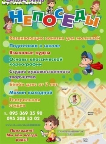"""Детский центр """"Непоседы"""""""