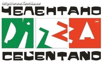 "Пиццерия ""Челентано"" (Ерошенко, 2А)"