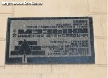 Мемориальная доска Н.Музыки