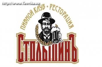 """Пивная ресторация """"Столыпинъ"""""""