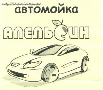 """Автомойка """"Апельсин"""""""