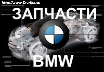 "Магазин ""Автозапчасти BMW"""